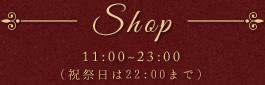 SHOP 11:00~22:00(祝祭日は22:00まで)