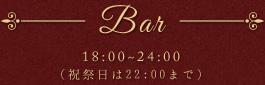 BAR 18:00~24:00(祝祭日は22:00まで)