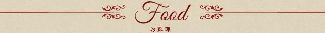Food お料理